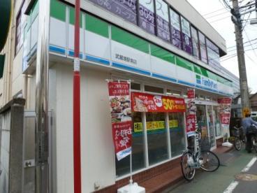 ファミリーマート 武蔵境駅南店の画像1
