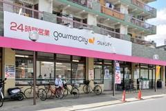 グルメシティ武蔵境店の画像1
