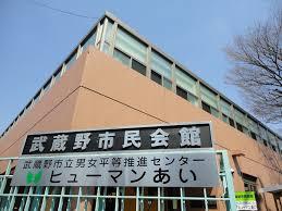武蔵野市役所 市民活動推進課 男女共同参画推進センターの画像1