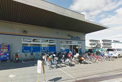 サンディ 萱島神田店の画像1