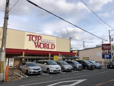 TOP WORLD(トップワールド) 萱島店の画像1