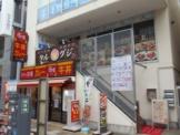 すき家稲荷町店