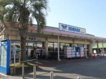 SUPER MARKET YAMAKA(スーパーマーケットやまか) 鶴が台店