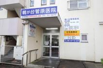 鶴が台菅原医院