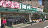 業務スーパー成増店