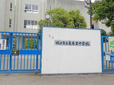 枚方市立東香里中学校の画像1