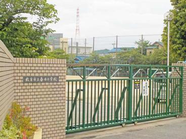 枚方市立春日小学校の画像1