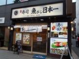 魚がし日本一浅草橋店
