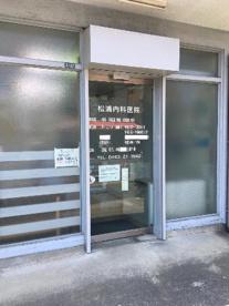 松浦内科医院の画像1