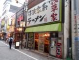 横浜家系ラーメン浅草家