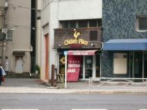 チキンプレイス蔵前店