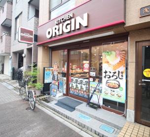 キッチンオリジン 根津店の画像1