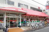 食品の店おおた 多摩平店