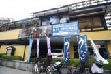藍屋 王子店