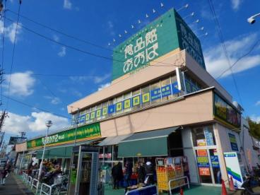 食品館あおば 初山店の画像1