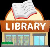 若草図書館