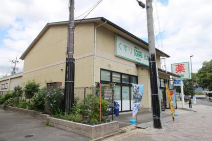 ドラッグランドひかり 御薗橋店の画像1