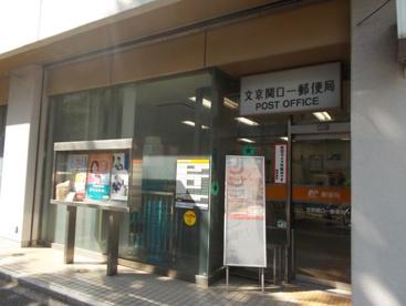 文京関口一郵便局の画像1