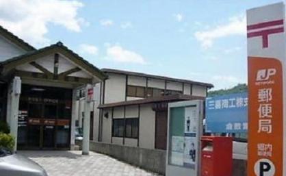 郷内郵便局の画像1