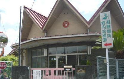 倉敷市立郷内幼稚園の画像1