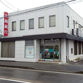 北越銀行荻川支店の画像1