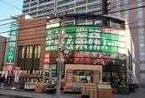 業務スーパー 日野百草園店