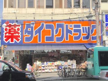 ダイコクドラッグ 地下鉄平野駅前店の画像1