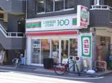 ローソンストア100 東つつじヶ丘店