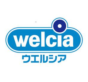ウェルシア富沢店の画像1