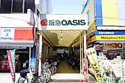 阪急OASIS(阪急オアシス) 石橋店の画像1