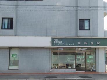 長岡医院の画像1