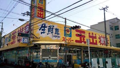 スーパー玉出 平野店の画像1