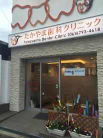 たかやま歯科クリニックの画像1