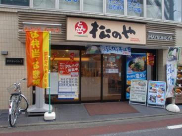 松のや 中延店の画像1