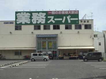 業務スーパー 平野店の画像1