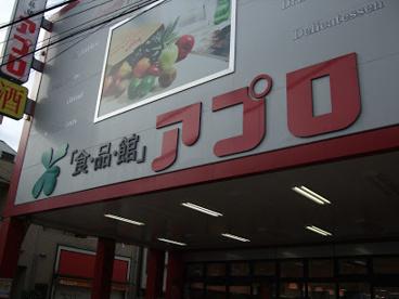 食品館アプロ 池田店の画像1