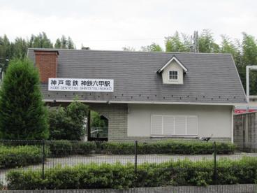 神鉄六甲駅の画像1