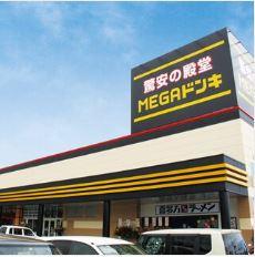MEGAドン・キホーテ 日立店の画像1