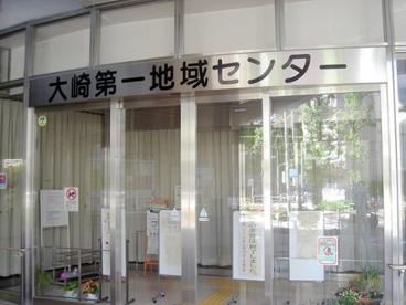 大崎第一地域センターの画像1