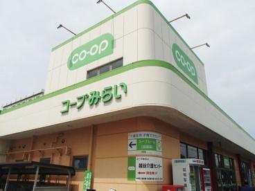 コープみらい コープ北越谷店の画像1