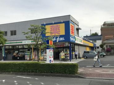 ドラッグストア マツモトキヨシ 八王子万町店の画像1