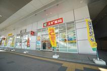 スギ薬局千葉駅西口店