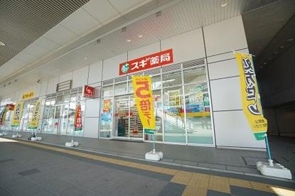 スギ薬局千葉駅西口店の画像1