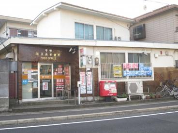 平野加美南郵便局の画像1