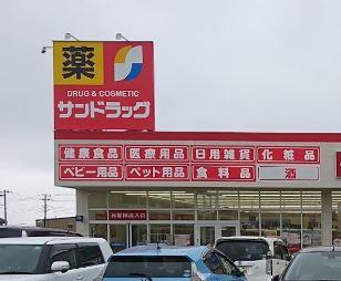 サンドラッグ 日立河原子店の画像1