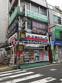 ミネドラッグ 中野駅前店の画像1