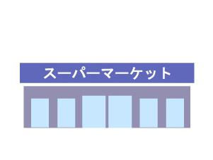 にしてつレガネットマルシェ 薬院店の画像1