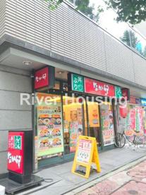 なか卯 中野南口店の画像1