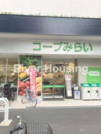 コープみらい 中野中央店の画像3