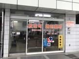 散田町調剤薬局